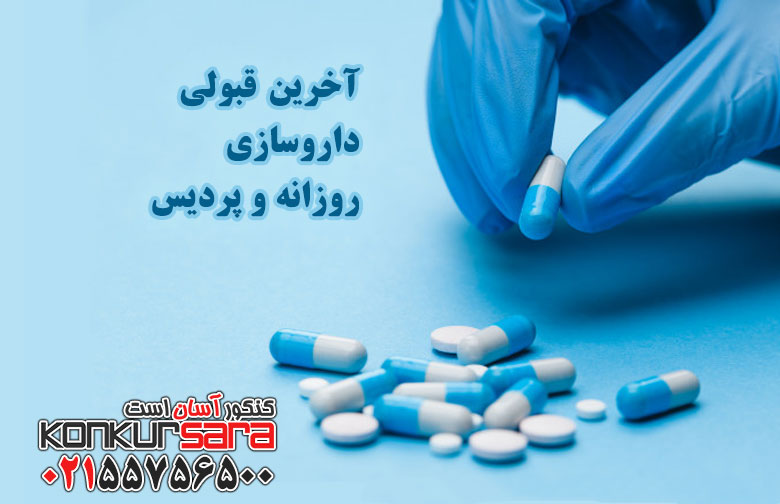 آخرین قبولی داروسازی روزانه و پردیس