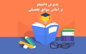 پذیرش دنشجو بر اساس سوابق تحصیلی