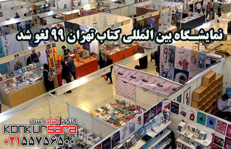 نمایشگاه بین المللی کتاب تهران 99