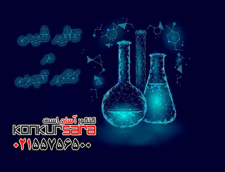 تاثیر درس شیمی در کنکور تجربی