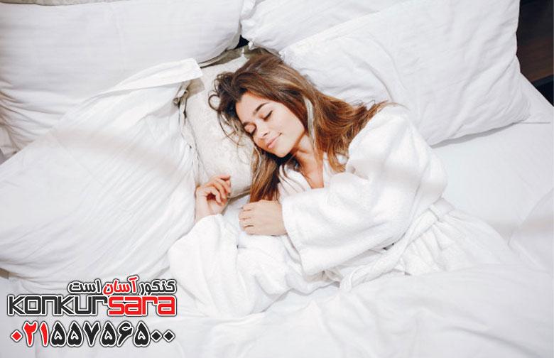 خواب و استراحت کافی