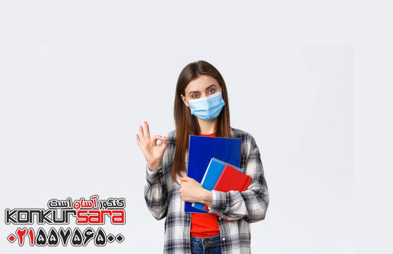 پروتکل های بهداشتی کنکور 99