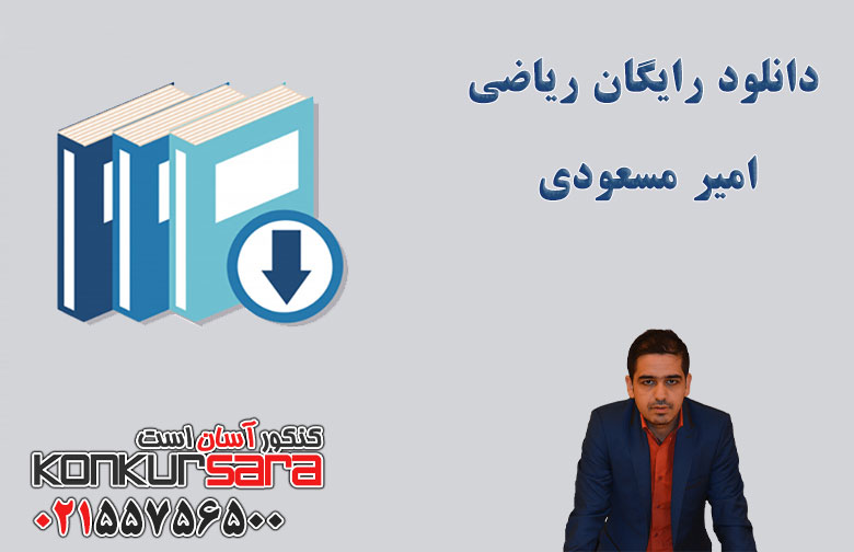 دانلودرایگان ریاضی امیر مسعودی