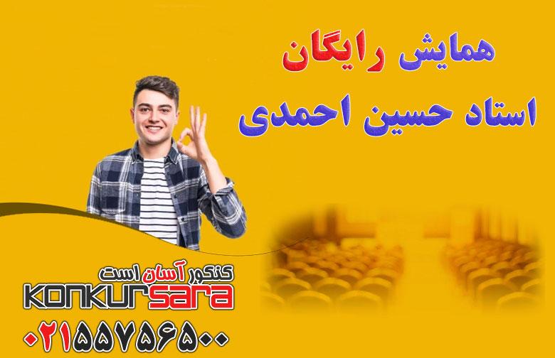 همایش استاد حسین احمدی