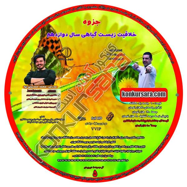 خلاقیت زیست گیاهی پایه دوازدهم محمد حسینی نیا