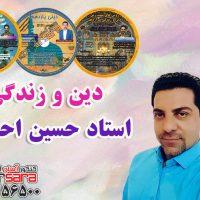 دین و زندگی استاد احمدی