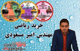 خرید ریاضی مهندس امیر مسعودی