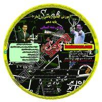 آموزش جامع ریاضی و آمار دهم انسانی مهندس امیر حسین شاهانی