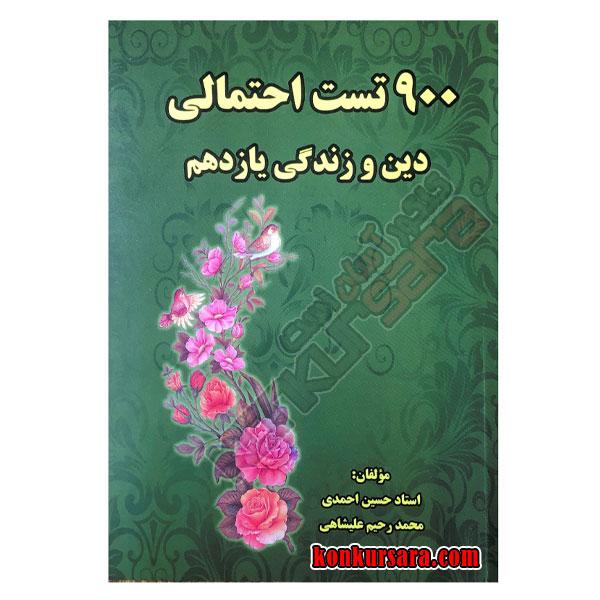 کتاب 900 تست احتمالی دین و زندگی یازدهم محمد علیشاهی