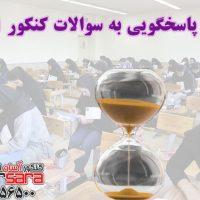 زمان پاسخگویی به سوالات کنکور 1401