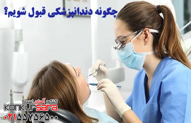 چگونه دندانپزشکی قبول شویم؟